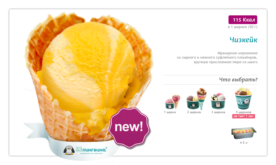 Вкуснейшее мороженое, на слив0чк@х!