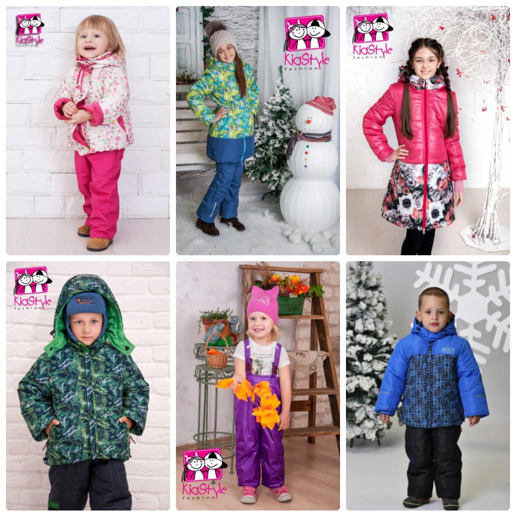 Яркая осень + теплая зима = верхняя одежда российского производителя Kidsstyle для детей 1 года до 13 лет. Без рядов