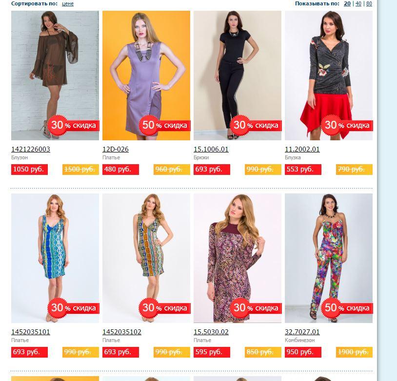 Безумная распродажа женской одежды Мери Ми прошлых сезонов. Заказы принимаю до понедельника 3 октября. % скидки и наличие вашего размера смотрите на сайте. Цену спрашивайте в теме
