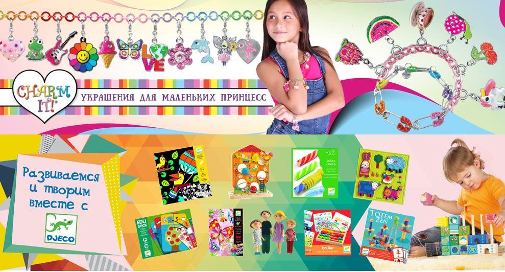 Cбор заказов. Клуб ценителей удивительных игрушек европейских брендов! Класс- премиум. Djеco, PlаnToys, Lаrsen, куклы