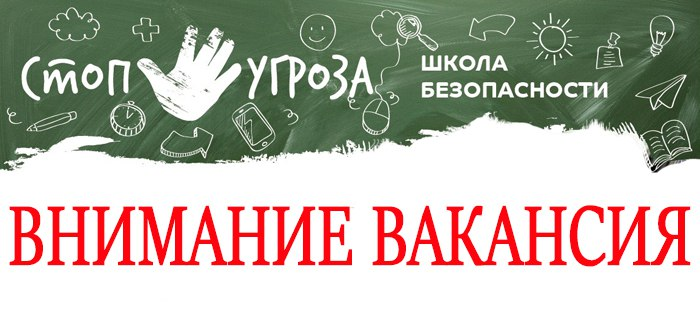 Вакансия в новом проекте по детской безопасности СТОП УГРОЗА.