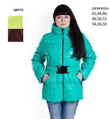 Сбор заказов: Очень низкие цены на женскую верхнюю одежду. Цены от 1100руб!!!