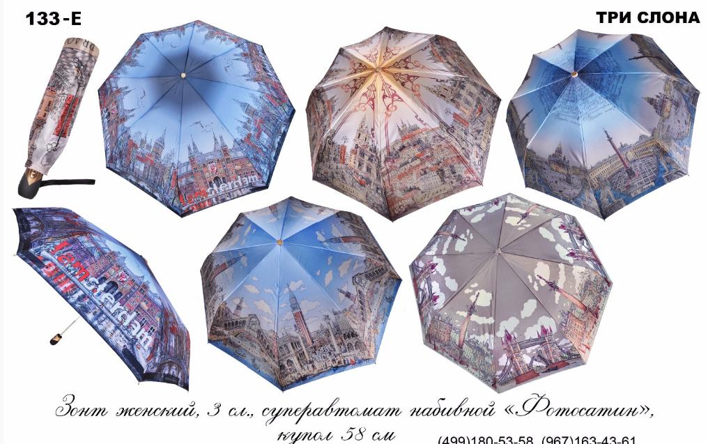 Сбор заказов. Японские зонты Три Слона. Высококачественные и стильные. Есть детские зонты. Выкуп 3