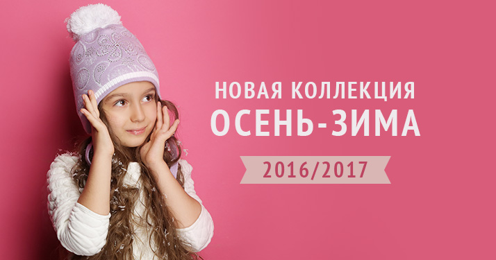 Мир Шапок - модели для стильных мальчиков и девочек-2. Новая коллекция головных уборов осень-зима 2016/2017!