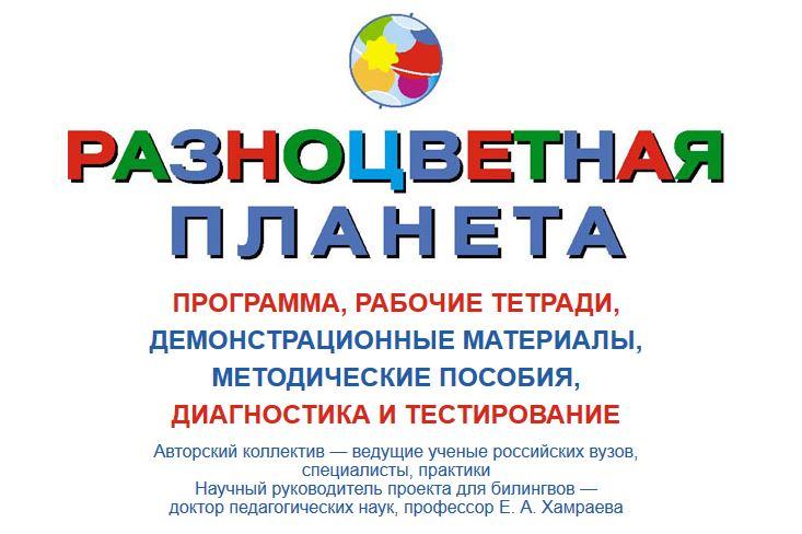 Разноцветная планета-18. Учебники, пособия и методички - Петерсон, Колесникова, Шевелев и др.