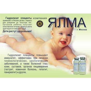 Добрый день! Приглашаю в закупку орга d@rling Сбор заказов.Российская плацентарная лечебная косметика Ялма-Источник