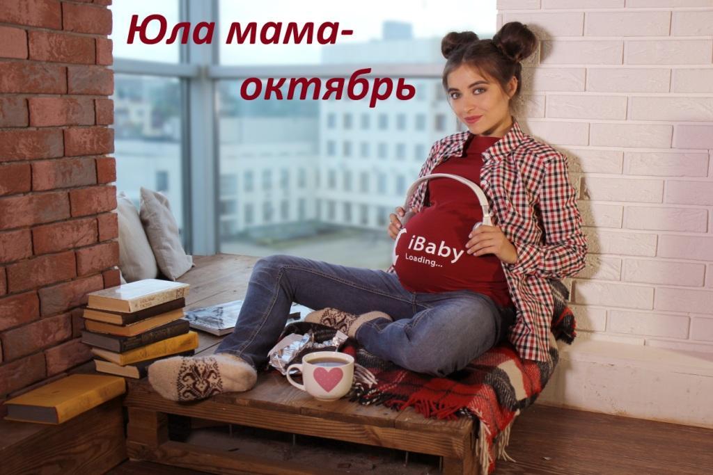 Сбор заказов. Одежда для беременных и кормящих Юла мама-октябрь. Качественно и стильно. Есть отзывы.Бронирую. Без обновки не останетесь.Стоп 15 октября.