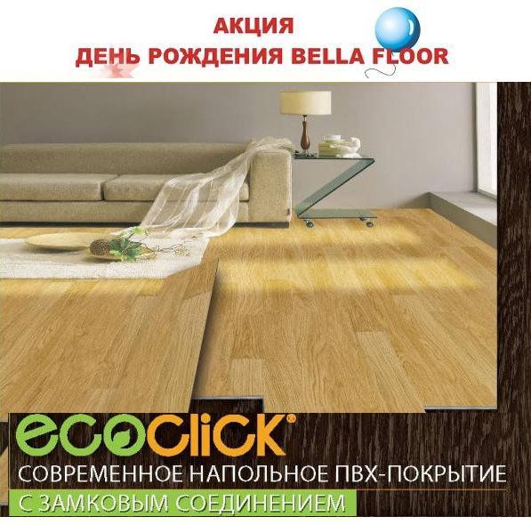 Экoклик-4, кварц-виниловая плитка. Самый долговечный и практичный пол нашего времени. Акция, таких цен еще не было!!