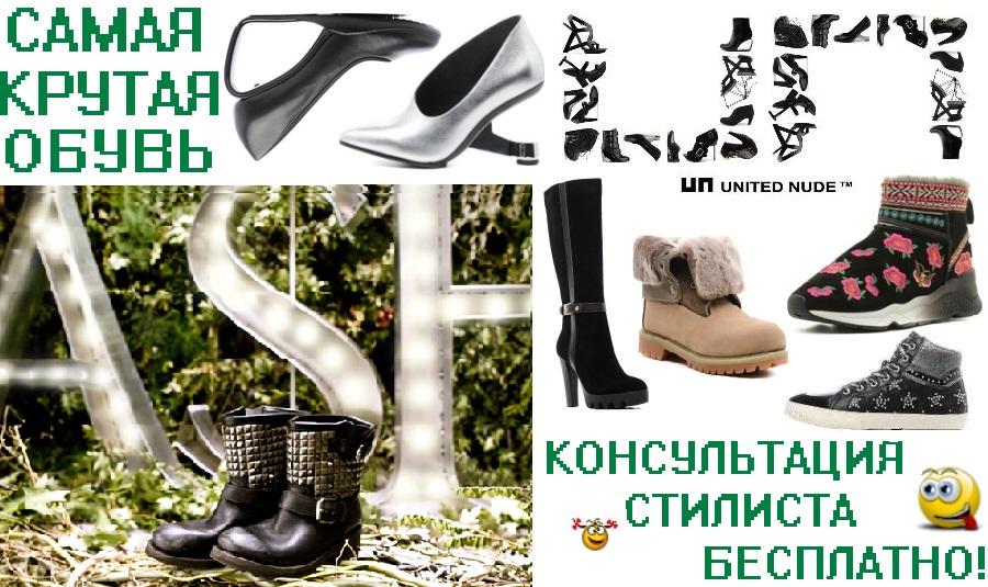 Обувь с большой буквы. Невероятное на СП! Оригиналы брендов, актуальные коллекции, и всё без рядов!! И только для участниц - бесплатная консультация стилиста! Скоро Стоп!
