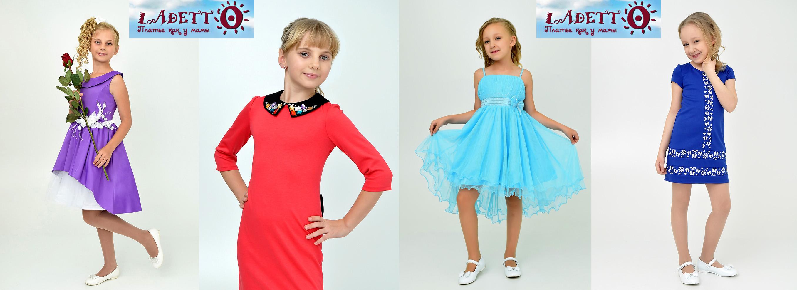 Сбор заказов. Новая коллекция нарядных и повседневных платьев от Ладетто. Размеры от 98 до 164! Готовимся к праздникам