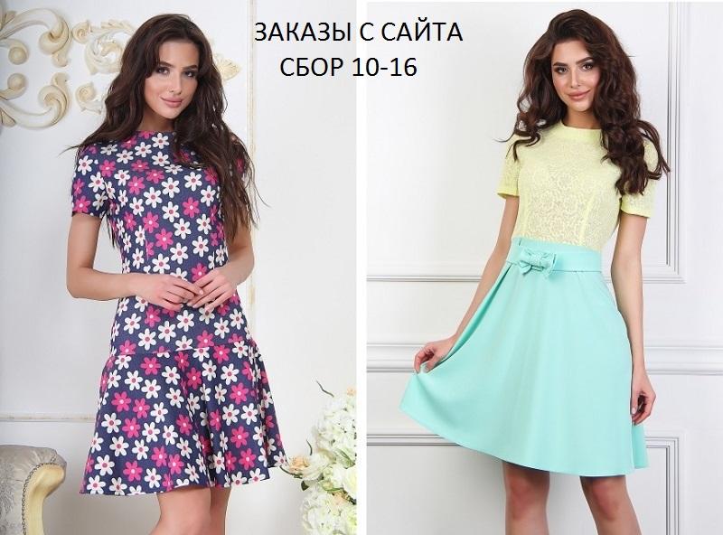 Сбор заказов. Стильные, качественные, наши! Платья для кокетливых модниц от 600 руб.! Есть большие размеры. Яркие осенние новинки