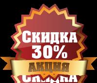 ��������� � ���������� ������� �� �������. ������ 30%. ������� 10 �������.