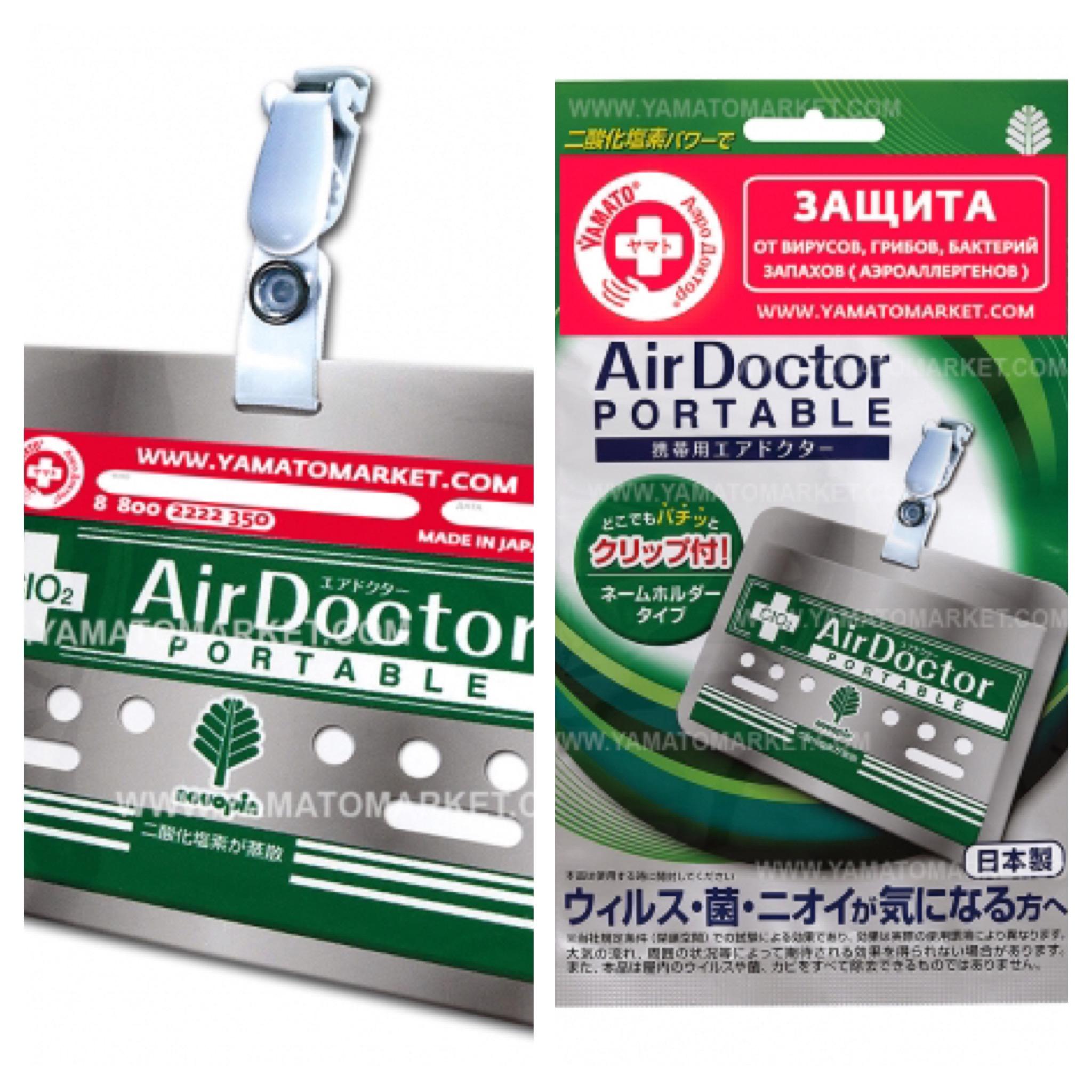 Сбор заказов. Новое решение для защиты от простуды и гриппа из Японии. Обязательно взять в садик и школу!
