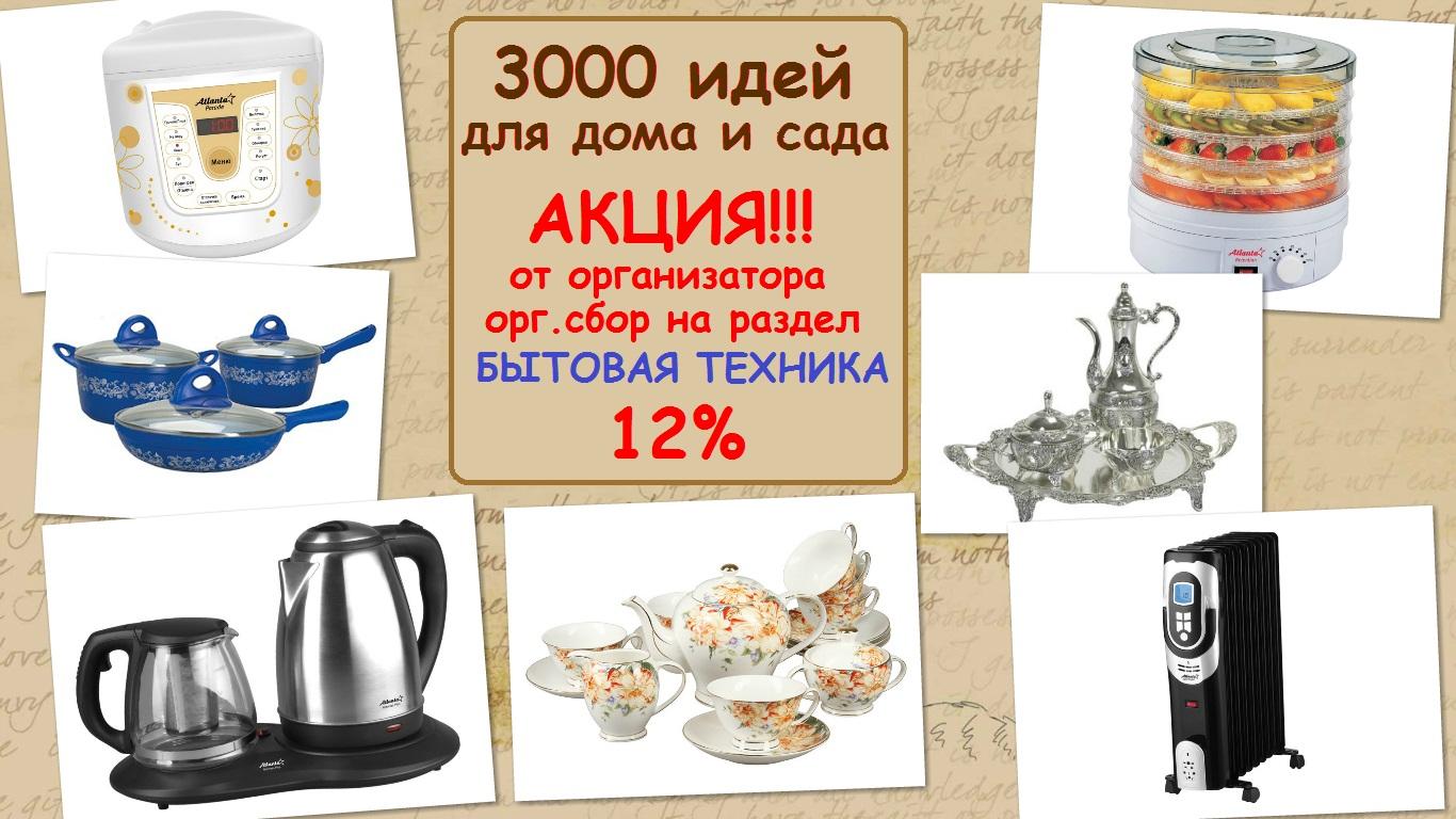 3000 идей для дома! Посуда: столовая и кухонная; керамика и стекло! Rosenberg, Pomi dOro. Акция: орг. сбор 12 % на всю