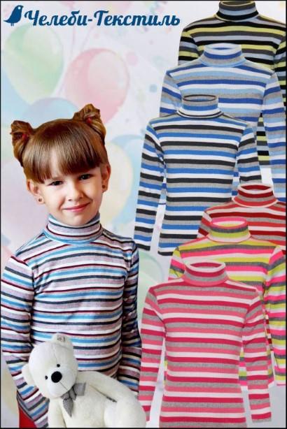 Сбор заказов. Детские водолазки от 80р от 92 до 152 р-ра. Хорошее качества по низкой цене 10-16