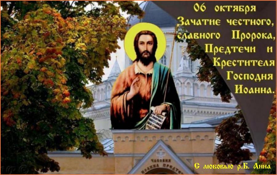 ЗАЧАТИЕ ЧЕСТНОГО, СЛАВНОГО ПРОРОКА, ПРЕДТЕЧИ И КРЕСТИТЕЛЯ ГОСПОДНЯ ИОАННА.