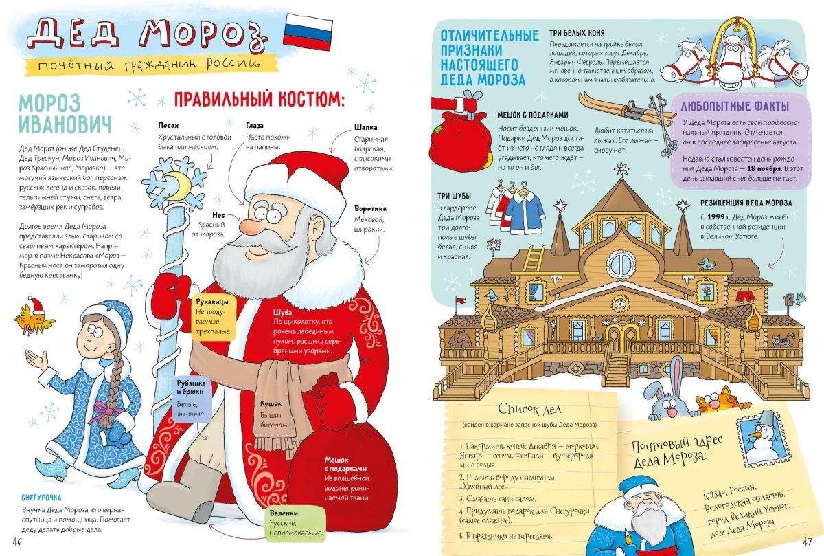 Книжка к Новому году КРУГОСВЕТНЫЙ ДЕД МОРОЗ