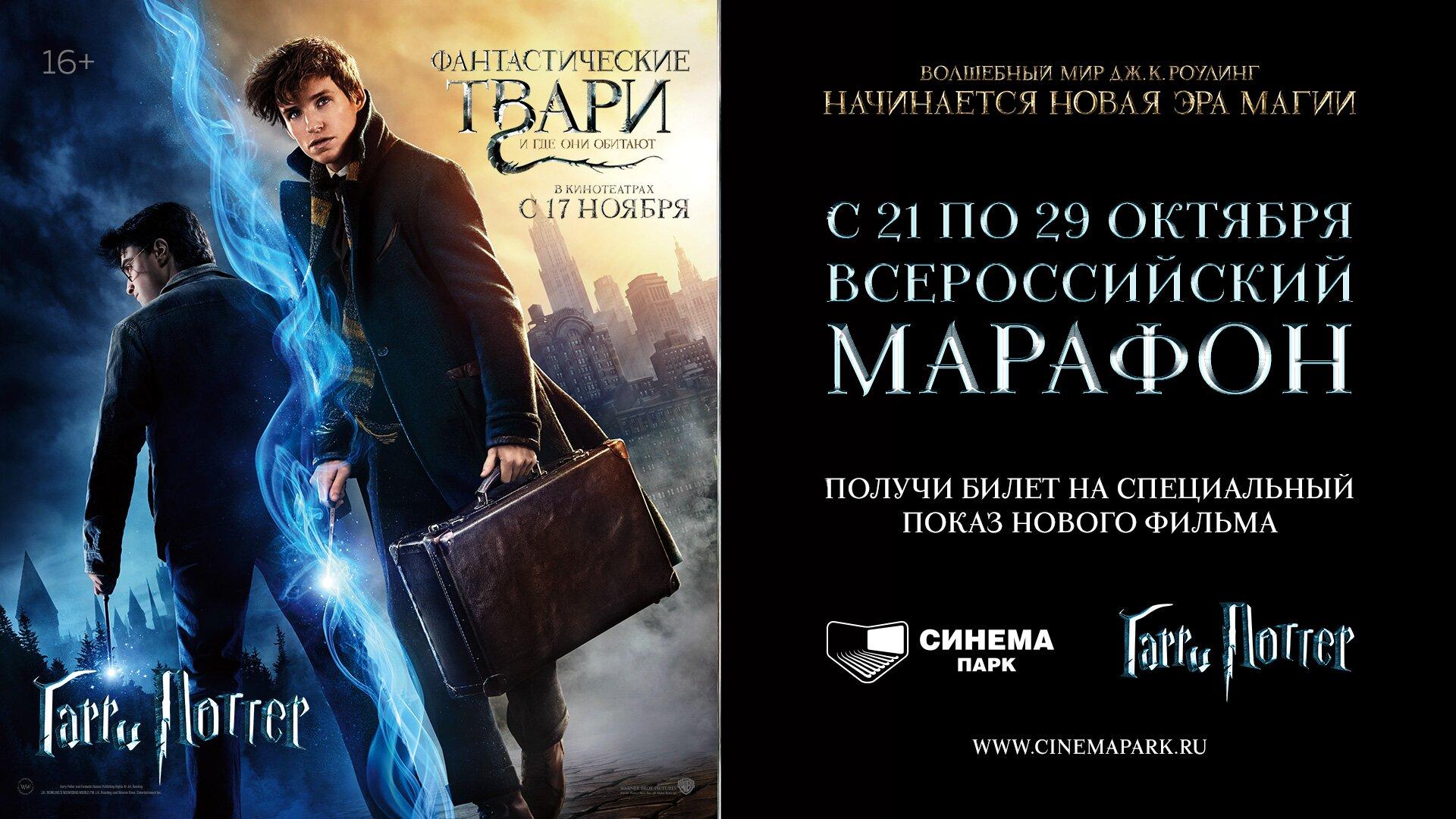 СИНЕМА ПАРК проведет грандиозный Всероссийский киномарафон ГАРРИ ПОТТЕР
