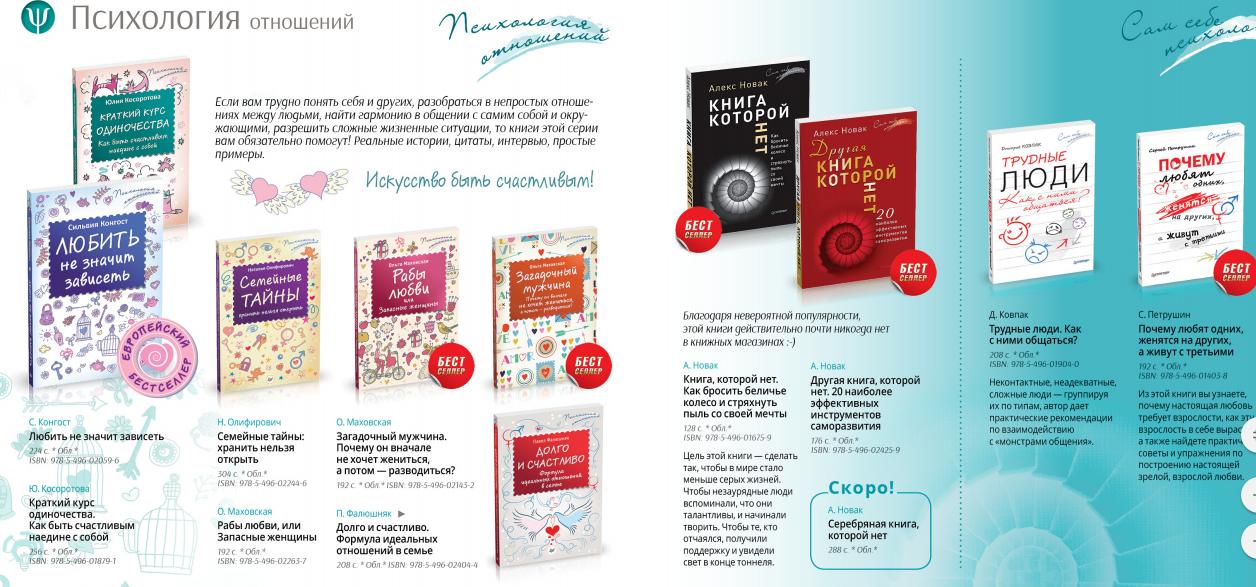 Книги по психологии, творческому развитию и много различных серий для взрослых, книги для тех, кто хочет знать!