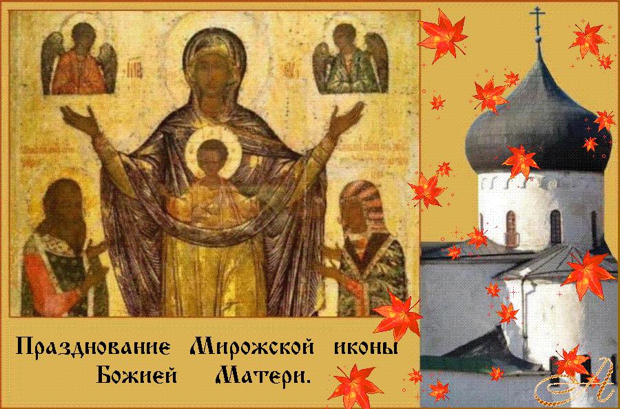 ПОМОЩИ И ЗАСТУПНИЧЕСТВА ПРЕСВЯТОЙ БОГОРОДИЦЫ !