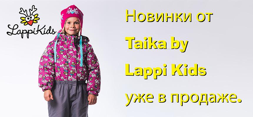 Не страшны мороз и ветер, в Lappikids одеты дети
