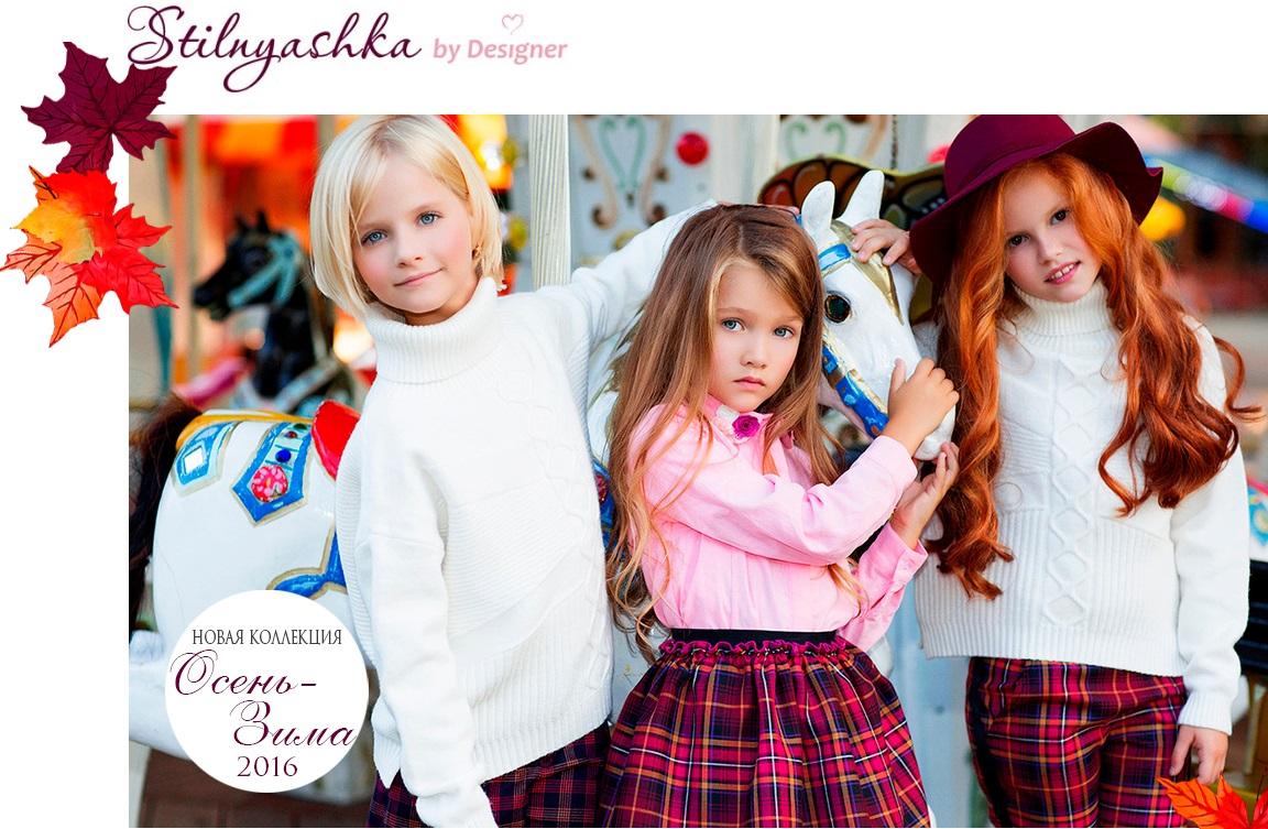Sтильняshка - детская дизайнерская одежда российского производства-3. Распродажа и новая коллекция