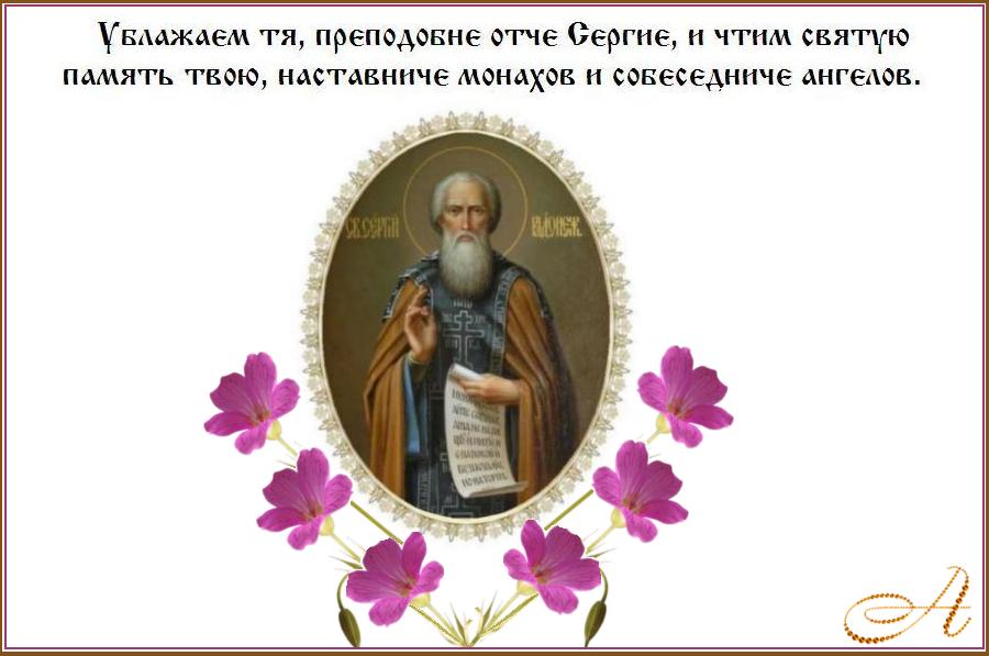 ПРЕСТАВЛЕНИЕ ПРП. СЕРГИЯ, ИГУМЕНА РАДОНЕЖСКОГО, ВСЕЯ РОССИИ ЧУДОТВОРЦА ( 1392 ).