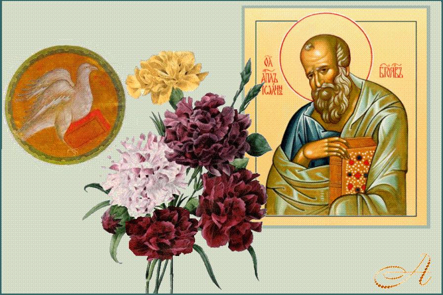 ПРЕСТАВЛЕНИЕ АПОСТОЛА И ЕВАНГЕЛИСТА ИОАННА БОГОСЛОВА.