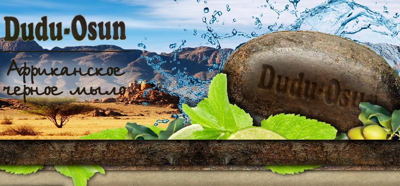 100% натуральное африканское черное мыло, масло Ши и Лосьон для тела Dudu-Osun . Акция 13% при заказе от 3 шт
