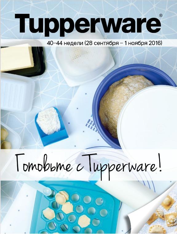 Tupperware - эксклюзивная высококачественная посуда для дома и кухни - 47.