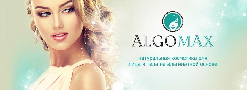 Сбор заказов. AlgoMAX - натуральная косметика для лица и тела на альгинатной основе. Выкуп 1