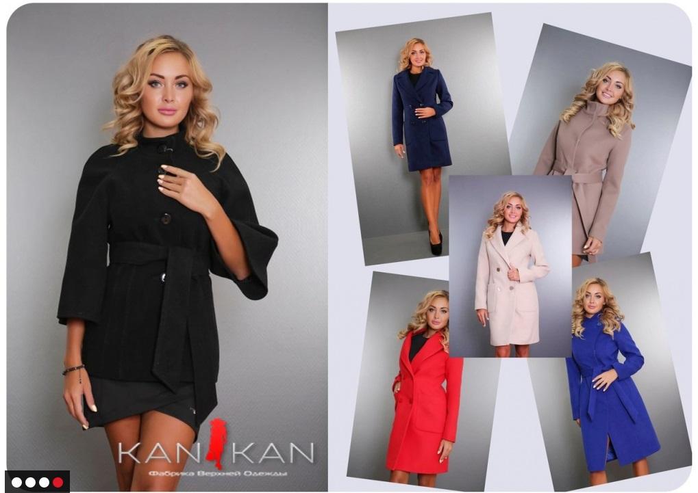 КанКан-4: очень много красивых пальто, а так же плащи, курточки, жилеты и мужская коллекция. Вкусные цены и никаких рядов.