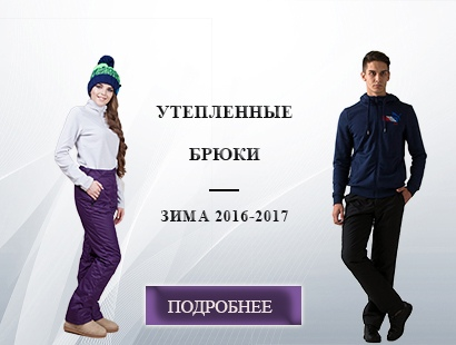 Утепленные брюки из мембраны, плащевки.Зимние костюмы, жилеты.Высокое качество по доступной цене Без рядов. Распродажа.19 Выкуп