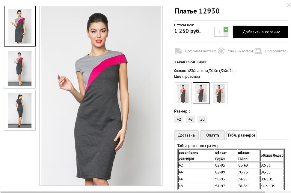 Сбор заказов. Модная женская одежда - платья, юбки, брюки, кардиганы и многое другое!