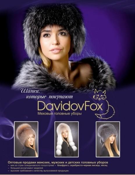 Сбор заказов. Меховая шапка, которая приятно удивит любительниц шика. Пушной мех для производства приобретается на финском аукционе Saga Furs.