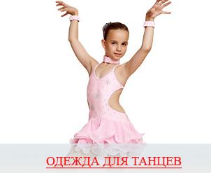 Сбор заказов! Танцевальная и спортивная одежда от 90р! Туфли, джазовки, платья, купальники для детей и взрослых!6