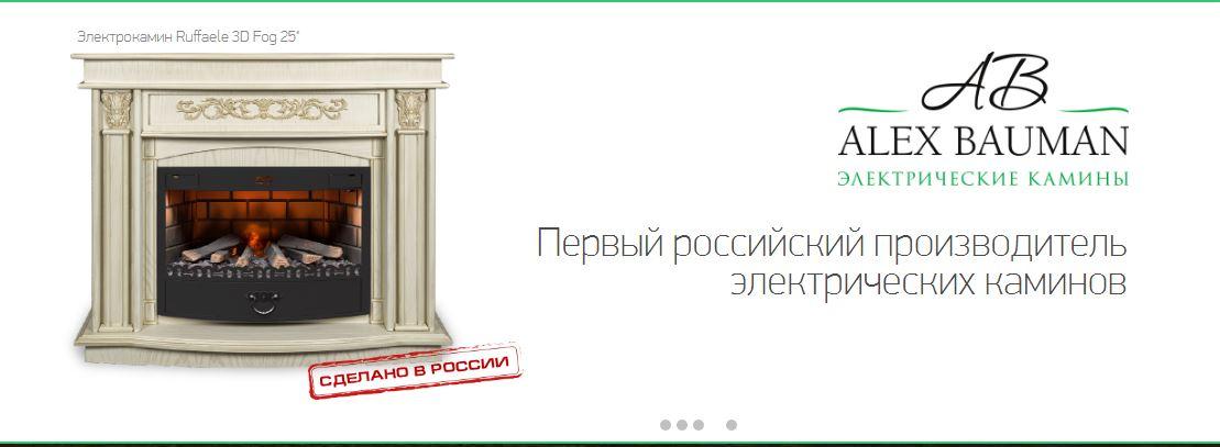 Cбор заказов. Мой камин - тепло вашего дома . Высокое качество. Сделано в России.