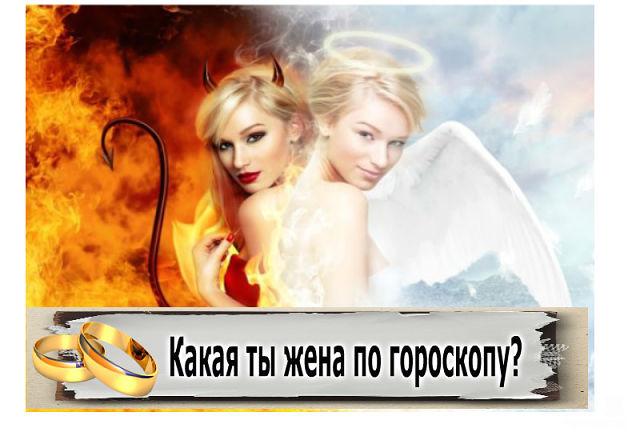 Тест: какая ты жена по гороскопу