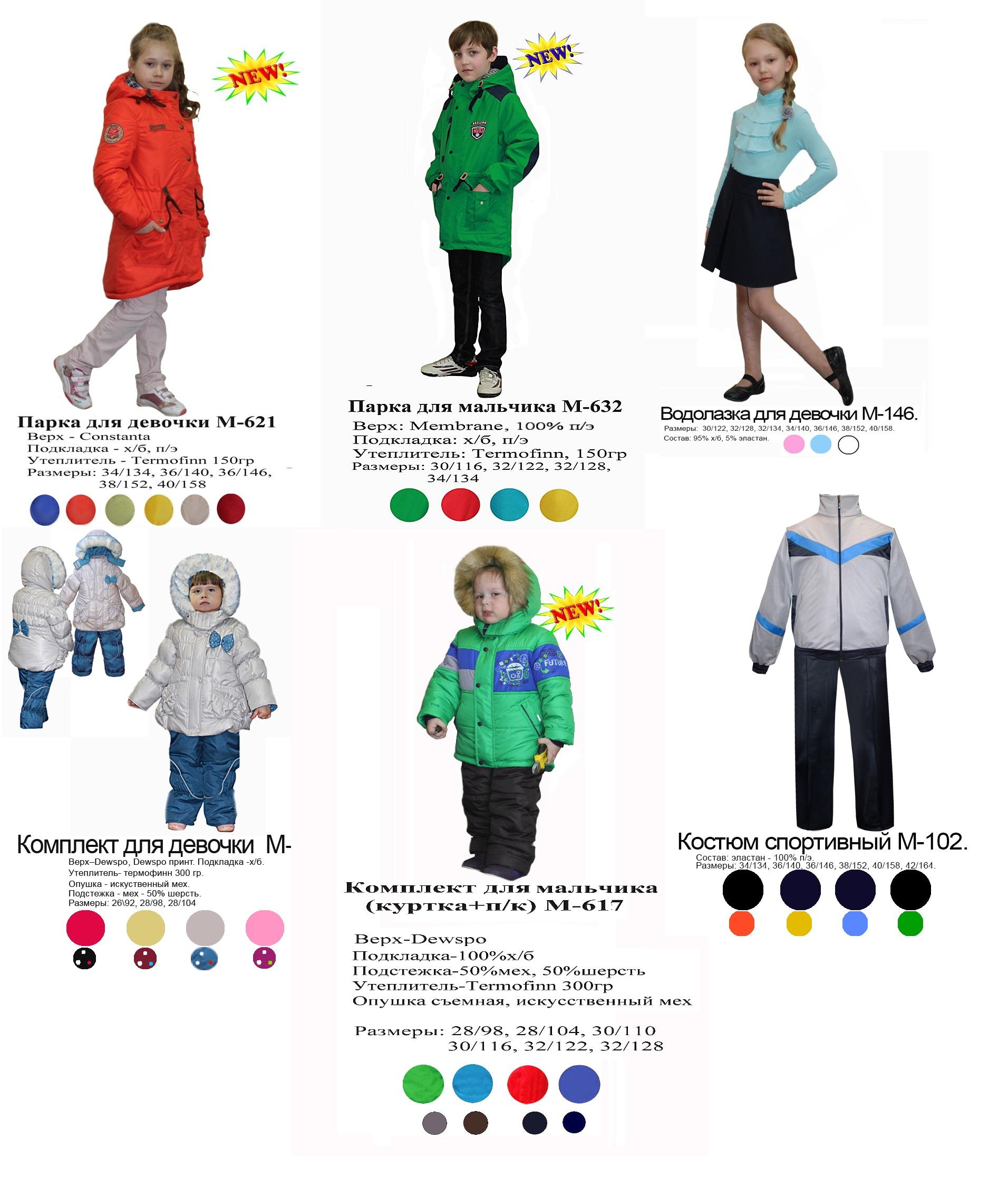 ТМ Эврика верхняя одежда для детей. Осень 2016. Зима 2016-2017. Трикотаж. Без рядов! Цены радуют! Выкуп 29