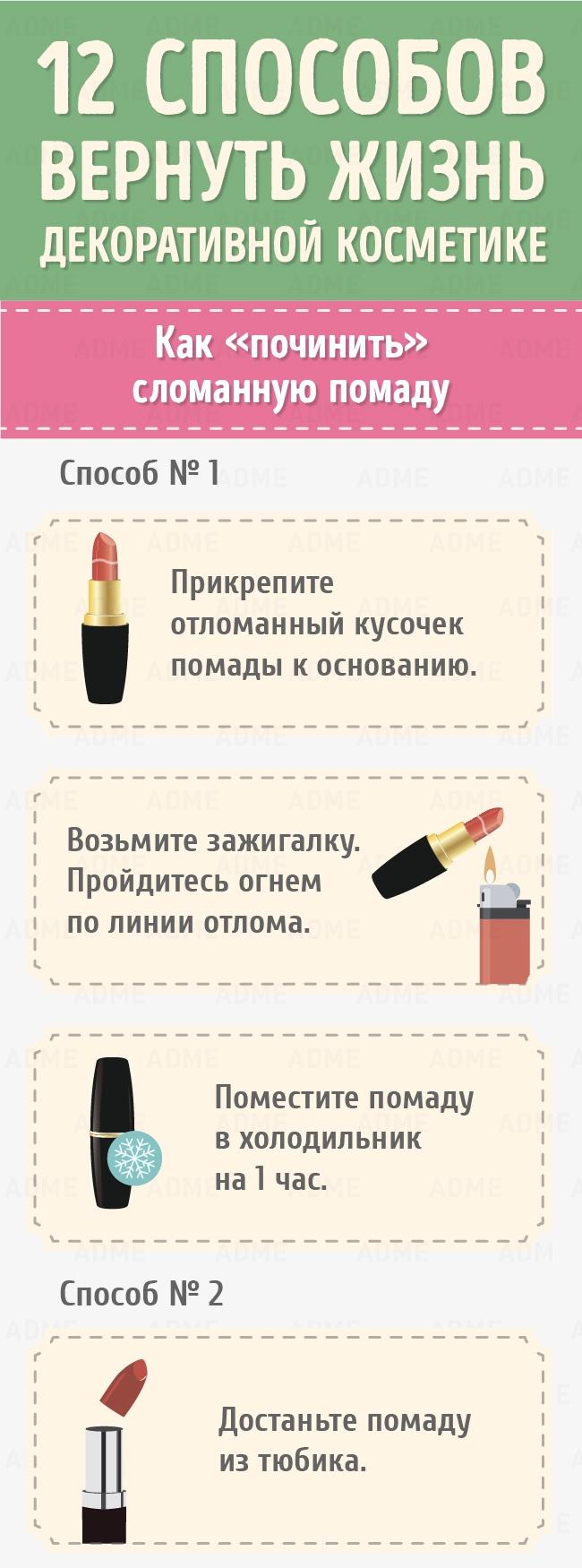 12 способов как вернуть жизнь декоративной косметике
