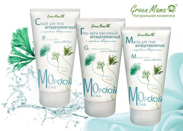 Сбор заказов. Green Mama - умная косметика по доступной цене. Красота в гармонии с природой. Стоп 25 октября. -30