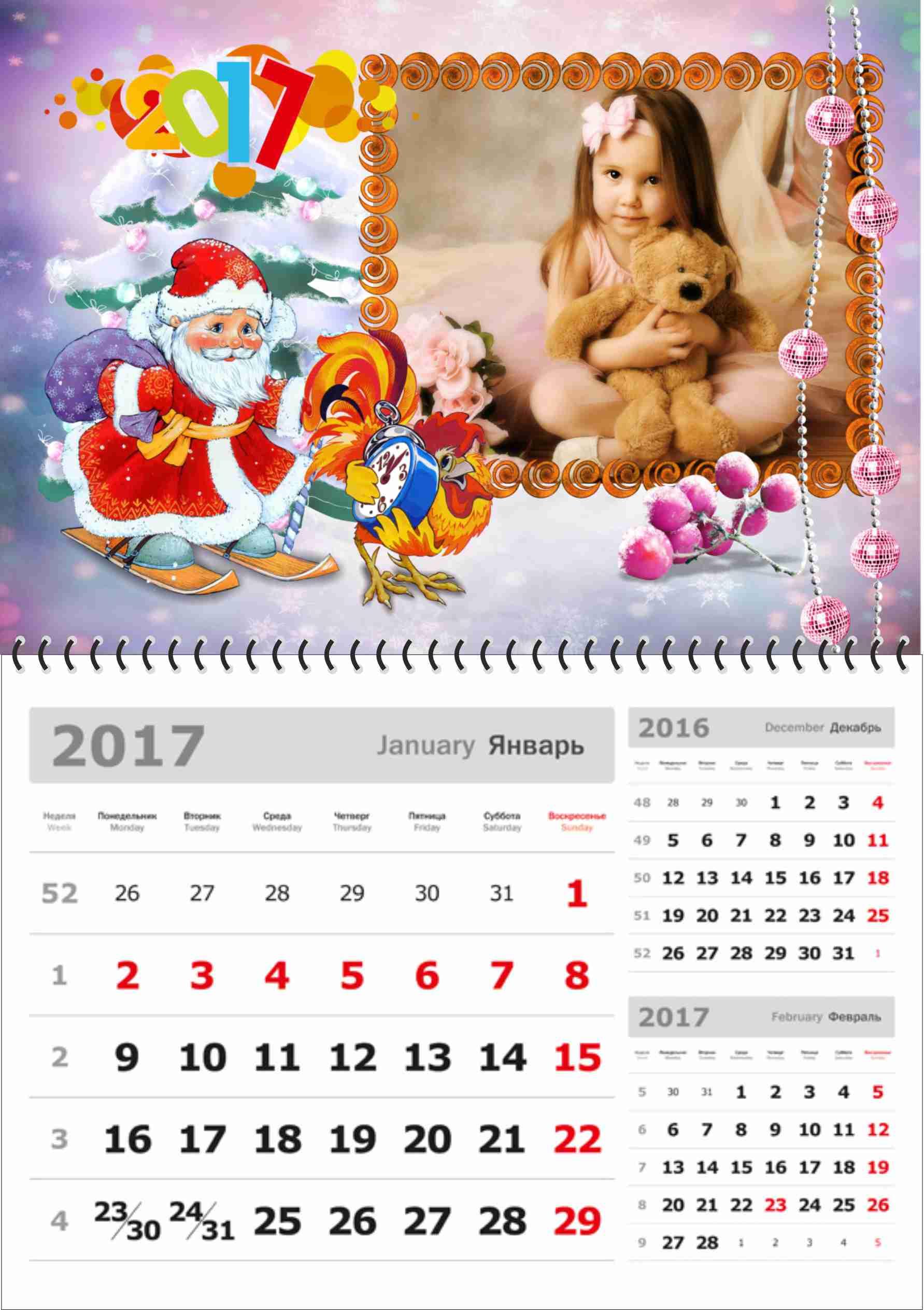 Подари ребенку сказку-4.Письмо от Деда Мороза по цене прошлого года 95 руб за комплект, новогодние этикетки на шампанское, календари настенные на пружине с Вашей фотографией от 130 руб.