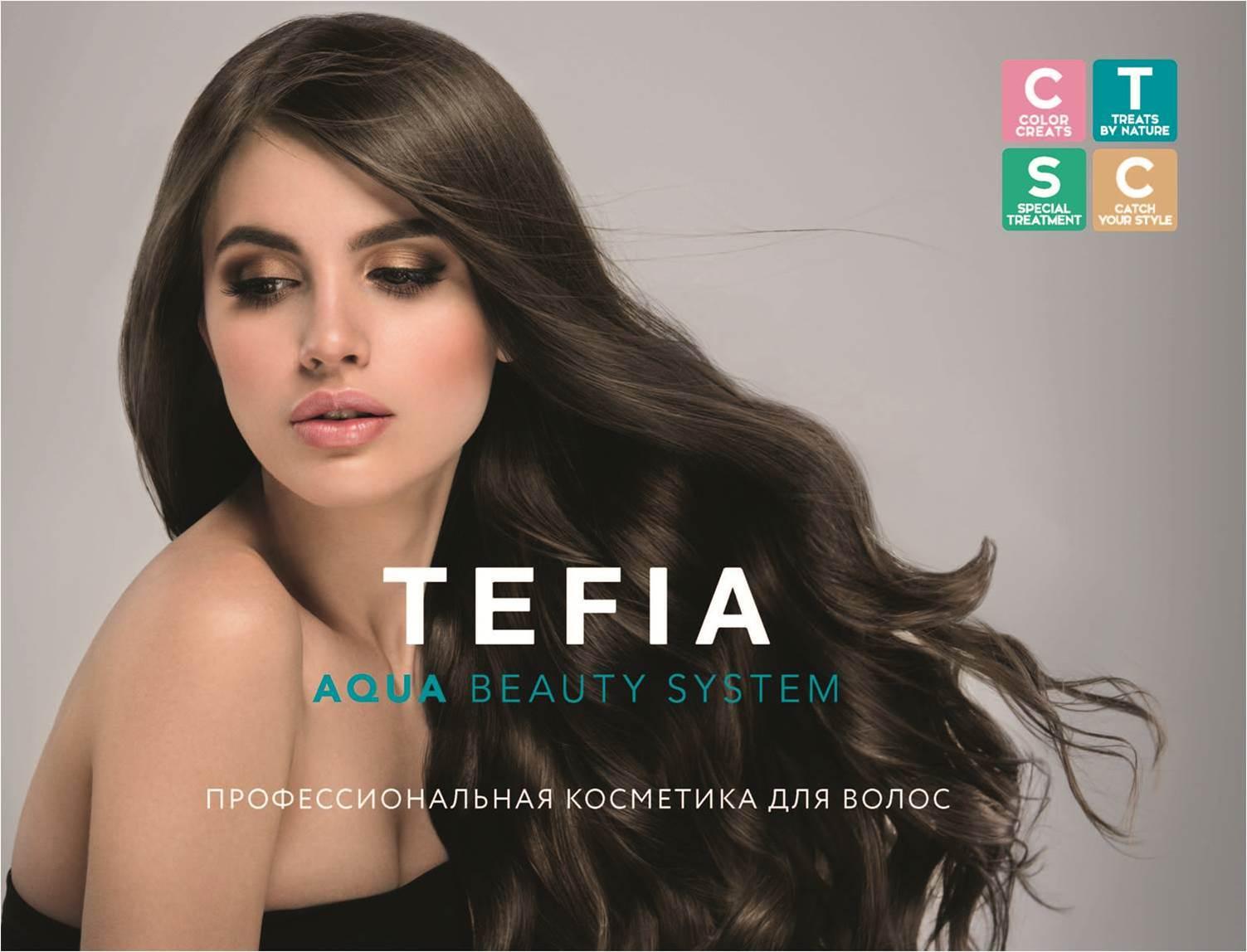 Новинка! TEFIA. Профессиональный уход за волосами! 100% Италия