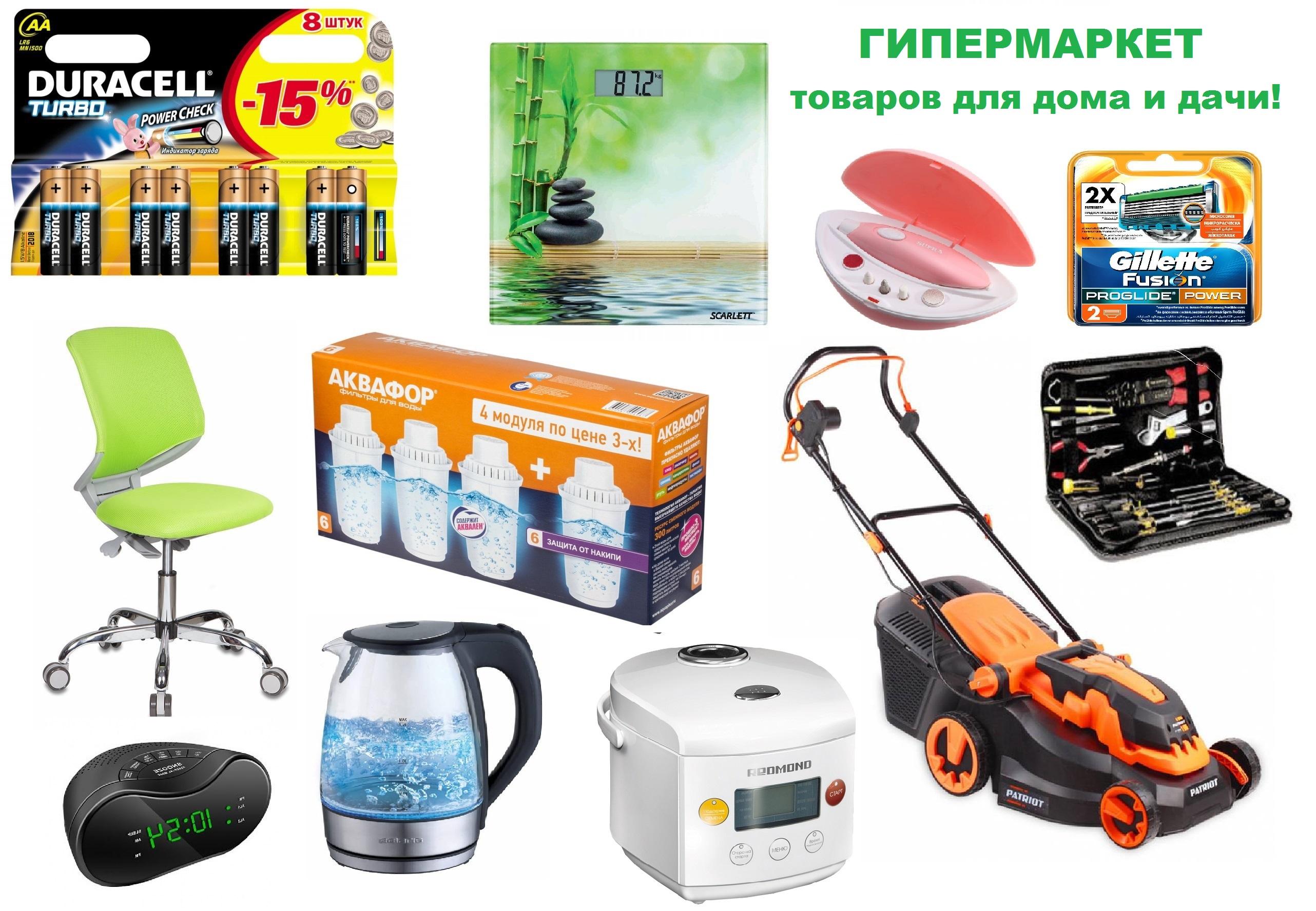 Сбор заказов. Гипермаркет товаров для дома: фильтры для воды (Аквафор), батарейки, аккумуляторы, мебель, техника для