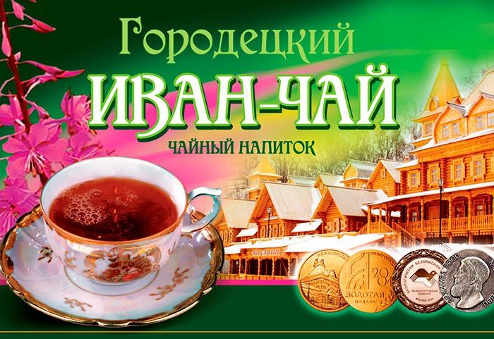 Сбор заказов. Городецкий Иван-чай - полезный, очень вкусный напиток по отличной цене!!Октябрь.