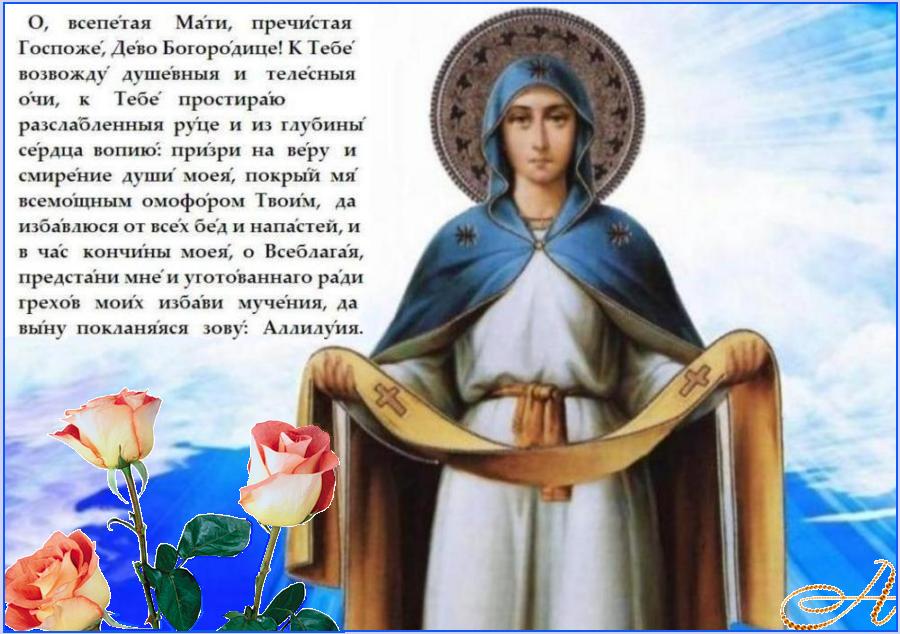 14 октября --- Покров Пресвятой Владычицы нашей Богородицы и Приснодевы Марии