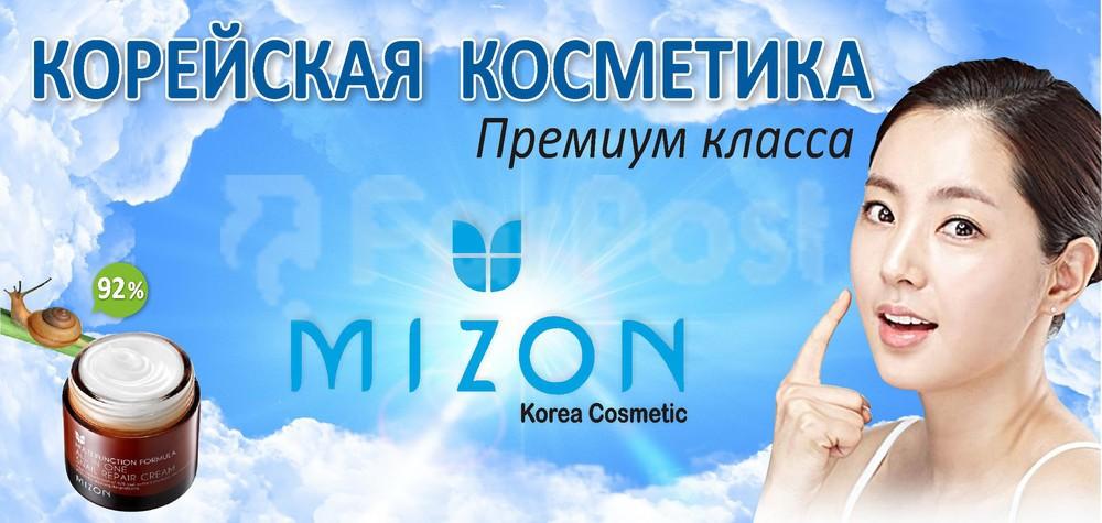 Сбор заказов.Бьюти-бум!Корейская косметика премиум-бренда mizon,которая работает!Улиточные крема,маски,пенки,скрабы и