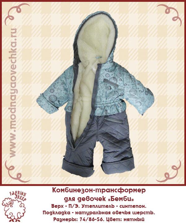 Сбор заказов.ДЕТЯМ!!! Изделия из шерсти, льна, хлопка (носочки, жилеты, одеяла, пледы, обувь, детская одежда, комбинезоны на овчине, декоративные подушки бренда . Выбираем себе и в подарок.