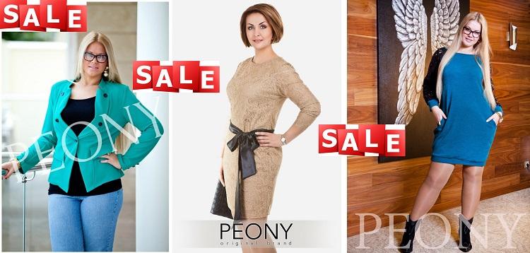 Пиони-13. Большое количество моделей по распродаже! Скидки до 50%. Только для девушек размеров 48-60!