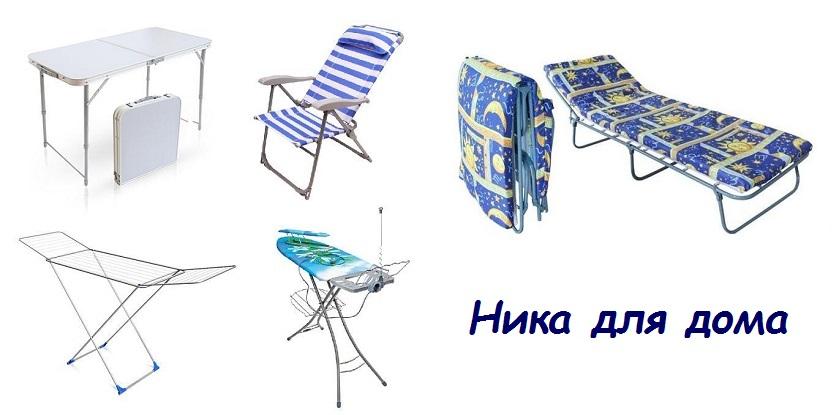 Ника для дома-24. Гладильные доски, сушилки, обувницы, стремянки, раскладушки. Мебель для туризма и дачи.